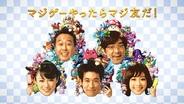 gloops、Mobage『大召喚!!マジゲート』のTVCMを開始…さま~ず、佐藤隆太さん、優香さん、深田恭子さんが登場