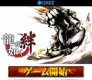 セガ、スマホ版「GREE」で『龍が如く 絆』の提供開始…お馴染みのキャラが登場するカードゲーム