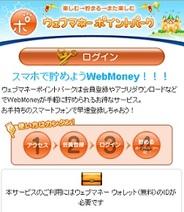 アドウェイズ、スマホ版「ウェブマネーポイントパーク」にリワード広告を提供
