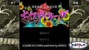 KEMCO、Android向け和風RPG『お江戸ローグ』の提供開始…発売記念で半額セール