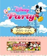 DeNAとウォルトディズニー、Mobage『ディズニーパーティ』の提供開始