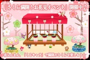 ナウプロダクション、「ハローキティくるキャラ雑貨店」で「さくら満開!お花見イベント」を開始
