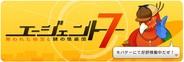 プレミアムエージェンシー、「Mobage」で『エージェント7』の提供開始…フル3Dのスニーキングアクションゲーム