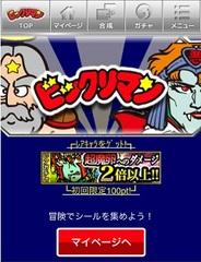 ドリコム、スマホ版「mixiゲーム」で人気ソーシャルゲーム『ビックリマン』の提供開始