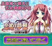 クローバーラボ、スマホ版「Mobage」で『恋姫†夢想 for モバゲー』の提供を開始