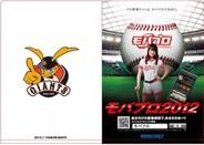 モブキャスト、東京ドームとスポンサー契約締結…「ファミマ・ファミリーシート」観戦者に「モバプロ」クリアファイルをプレゼント