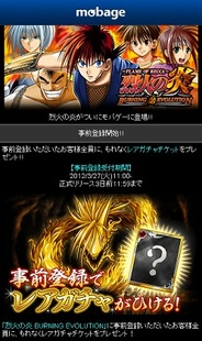 Cygames、「Mobage」で『烈火の炎 BURNING  EVOLUTION』の事前登録の受付開始