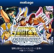 DeNAとCygames、「Mobage」で『聖闘士星矢ギャラクシーカードバトル』の事前登録の受付開始