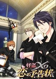 ボルテージ、恋ゲームの新TVCMシリースを放送開始…岡田将生さんが怪盗を熱演