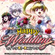 『HUNTER×HUNTER バトルコレクション』と『トリプルスターコレクション』で「第2回 Happy Wedding~セイヤク×ト×コンヤク~」を開催