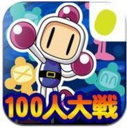 【AppStoreランキング】ゲームトップ無料(3月31日版)…「100人大戦ボンバーマン」が2位