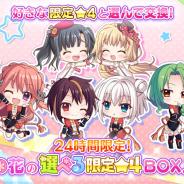 ポニーキャニオンとhotarubi、『Re:ステージ!プリズムステップ』で「24時間限定!好きな限定☆4キャラクターが選べるBOX」を販売開始