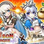 エイチームとマーベラス、『ユニゾンリーグ』と『剣と魔法のログレス いにしえの女神』のコラボを3月13日より実施