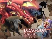 インパクト、FP版「Mobage」でファンタジーRPG『ドラグーンサーガ』の提供開始