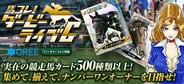 ダーツライブゲームズ、FP版「GREE」で『馬コレ!ダービーライブG』の提供開始