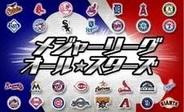「GREE」で『メジャーリーグオール☆スターズ』の事前登録の受付開始