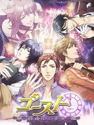 メディア工房、FP版「GREE」で恋愛ゲーム『ゴースト★真夜中の恋人』の提供開始