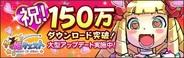 ガンホーのスマホアプリ『ケリ姫クエスト』が累計150万DL突破…続編の制作も決定