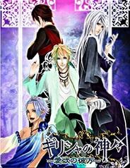 アファリス、恋愛ゲーム『ギリシャの神々~愛欲の彼方~』をmixiでリリース