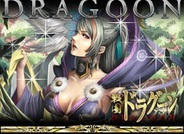 ギブリー、FP版「GREE」で美麗カードゲーム『戦国ドラグーン』の提供開始