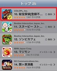 コロプラのiPhone用カードバトルRPG「秘宝探偵」がトップセールス10位に