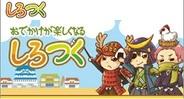 ケイブの人気ソーシャルゲーム『しろつく』がコカコーラ「ハピネス☆クエスト」とコラボ企画実施