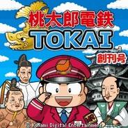 KONAMI、EZweb総合サイト「桃太郎電鉄」内で『桃太郎電鉄TOKAI』の配信開始