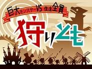 ゲームポットのMobage『狩とも』が人気アニメ『Fate/Zero』とのコラボを実施