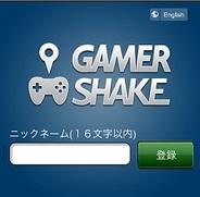 カヤック、スマートフォン向けゲームID交換アプリ『GAMER SHAKE』の提供開始