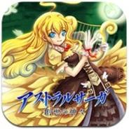玩具卸のハピネット、iPhone向けソーシャルゲームアプリ『アストラルサーガ【創世の神々】』の提供開始