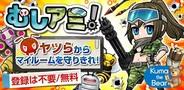 コロプラ、Android向けディフェンスゲーム『むしアミ!』の提供開始