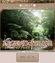 ダンクハーツ、スマホ版「Mobage」で『Legend of Brave』の提供開始