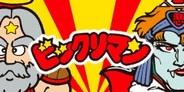 【GREEランキング】1周年の「ビックリマン」が続伸…ボルテージ「恋人は専属SP☆プレミアム」も16位に