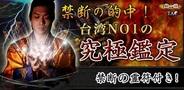 HEROZ、Android向け占いアプリ『禁断の的中!台湾NO1の究極鑑定』の提供開始