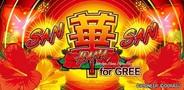 ドラス、Android版「GREE」でパチスロアプリ「サンサンハナハナ-30 for GREE」の提供開始