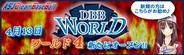 ASJ、ブラウザプロ野球ゲーム「ドリームベースボール2012」に新ワールドをオープン