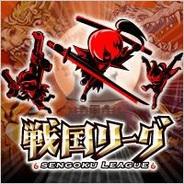 アソビズム、Android版「GREE」で人気バトルソーシャルゲーム『戦国リーグ』の提供開始