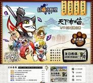 コーエーテクモゲームスがブラウザゲーム『のぶニャがの野望』が台湾・香港・マカオでサービス開始