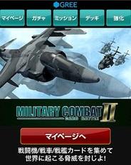 葵プロモーション、スマホ版「GREE」で『ミリタリーコンバット2』の提供開始