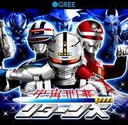 スタイラジー、「GREE」で『宇宙刑事リターンズ』の提供開始…宇宙刑事シリーズ題材のソーシャルゲーム