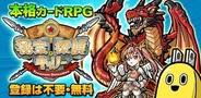 コロプラのスマートフォン向けRPG『秘宝探偵キャリー』が50万ダウンロード突破!