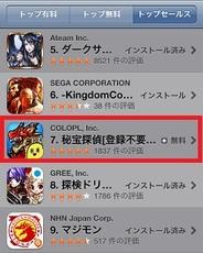 コロプラのスマートフォン用RPG『秘宝探偵』がgoogle playとApp Storeで売上上位に
