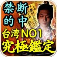 HEROZ、iPhone向け占いアプリ『禁断の的中!台湾NO1の究極鑑定』の提供開始