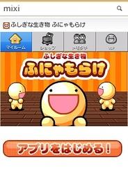 ピース、Android版「mixiゲーム」で『ふしぎな生き物 ふにゃもらけ』の提供開始