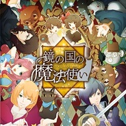 シンクラウド、「mixiゲーム」で『鏡の国の魔法使い』の提供開始