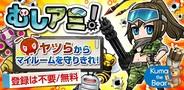 コロプラ、iOS版ディフェンスゲーム『むしアミ!』の提供開始
