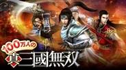 コーエーテクモゲームス、スマホ版「GREE」で『100万人の真・三國無双』の配信開始
