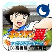 【AppStoreランキング】ゲームトップ無料(5月19日版)…KLab「キャプテン翼」が首位獲得!