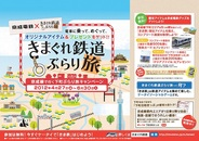 アイテック阪急阪神と京成電鉄、Mobage『きまぐれ鉄道ぶらり旅』で下町ぶらり旅キャンペーン開始