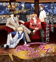 角川コンテンツゲート、「GREE」で恋愛ゲーム『アグリーメント・ラブ~愛人契約~』の提供開始